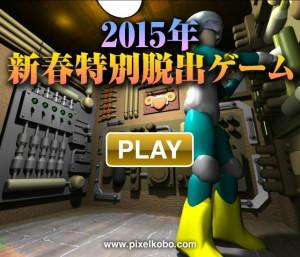 2015年新春特別脱出ゲーム「未」